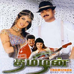 Thamizhan songs