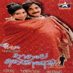 Kadhal Sugamanadhu songs