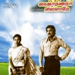 Nenjathai Killadhe songs