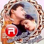 Aasayil Oor Kadidham songs