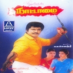 Nattamai songs