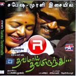 Thavamai Thavamirundhu songs