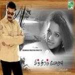 Chithiram Pesudhadi songs