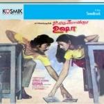 Uyirullavarai Usha  songs