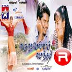 Varushamellam Vasantham songs