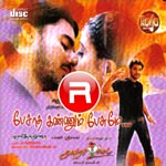 Pesatha Kannum Pesumea songs