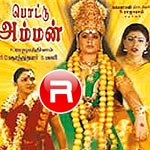 Pottu Amman songs