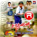 Sathanai songs