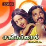 Shankarlal songs