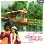 Enakkaga Kaathiru songs