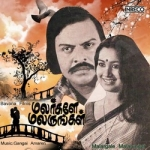 Malargale Malarungal songs