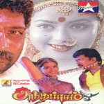 Anthapuram songs