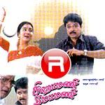 Sigamani Ramamani songs