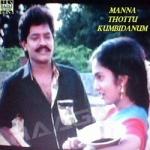 Mannai Thottu Kumbidanum songs