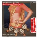 Manippoor Maamiyaar songs