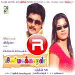 Cinemakkaran songs