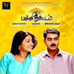 Pallikoodam songs
