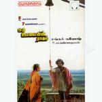 Oru Oomayin Raagam songs