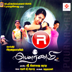 Pournamai songs