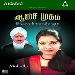 Aasai Mugam - (Album) songs