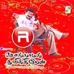 Sollaamal Thavikkiren songs