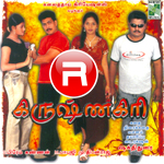 Kirushnagiri songs