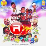 Panchamirutam songs