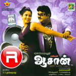 Engal Aasan songs