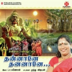 Thnnane Thananane (Folk) songs