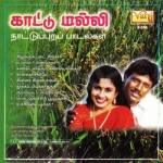 Kattu Malli (Folk) songs
