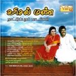 Karisal Mann (Folk) songs