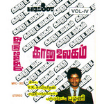 Gana Ulagam - Vol 4 songs