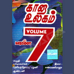Gana Ulagam - Vol 7 songs