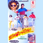 Vaaname Yellai songs