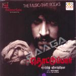 Thottupaar songs