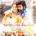 Vaanam Paatha Seemaiylea songs