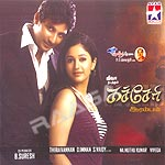 Kacheri Aarambam songs