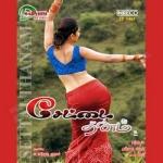 Settai Thanam songs