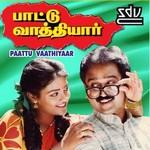 Paattu Vaathiyar songs