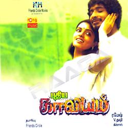 Puthiya Kavyam songs