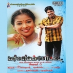 Palayangkottai songs
