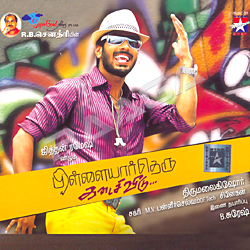 Pillayar Theru Kadasividu songs