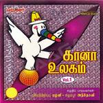 Gana Ulagam - Vol 1 songs