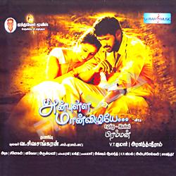 Anbulla Maanvizhiye songs