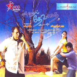 Enn Kaadhal Devathai songs