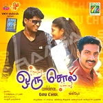 Oru Chol  songs