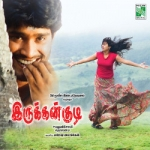 Irukkangudi songs