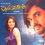 Pulivesam songs