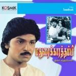 Madhurakara Thambi songs