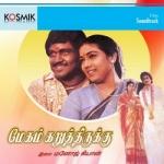 Megam Karuthirukku songs